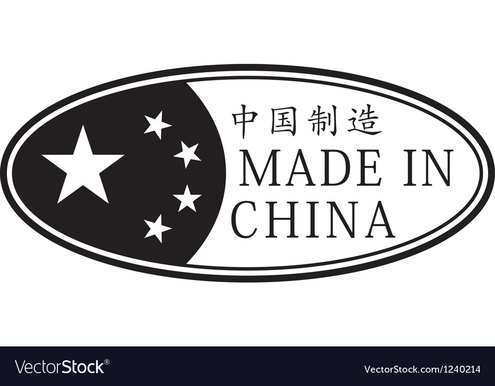 Made in china rubber stamp vector | Price: 1 Credit (USD $1)