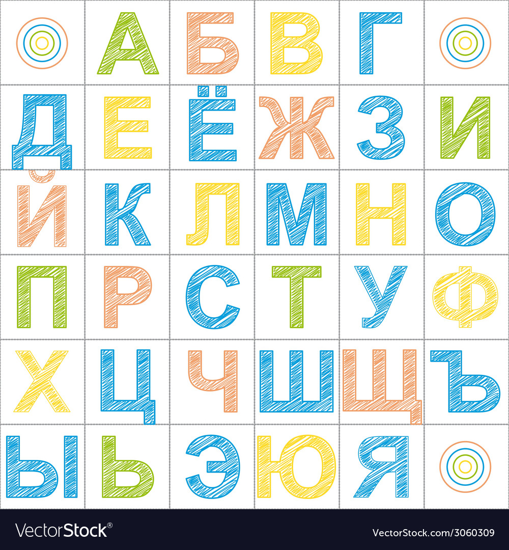 Color russian alphabet pattern vector   Price: 1 Credit (USD $1)