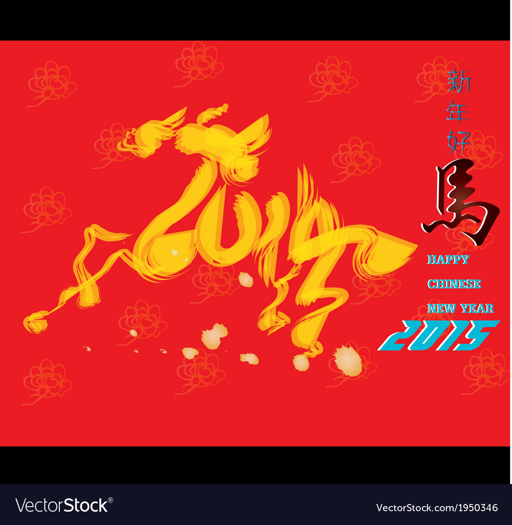 Chinese new year card 2015 vector | Price: 1 Credit (USD $1)