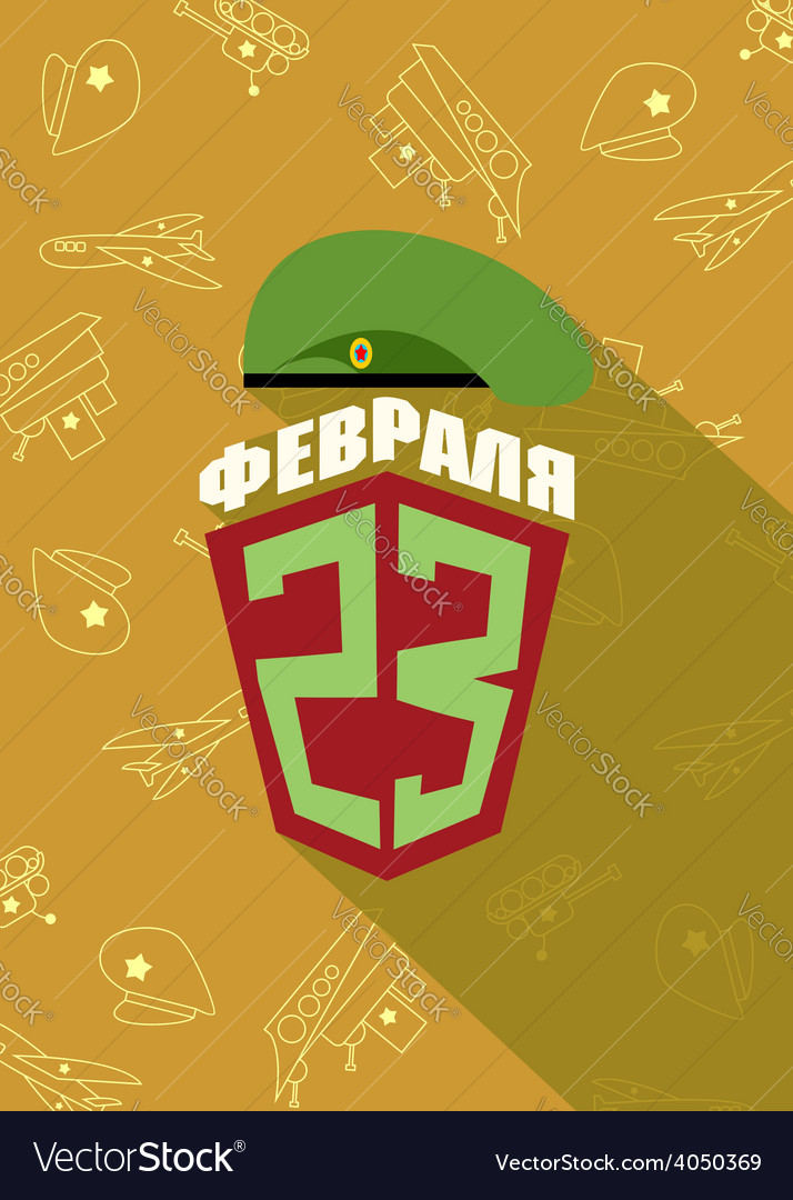 23 february defenders of the fatherland day vector | Price: 1 Credit (USD $1)