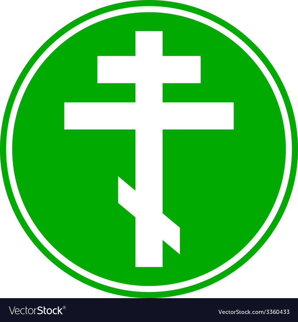 Religious orthodox cross button vector | Price: 1 Credit (USD $1)