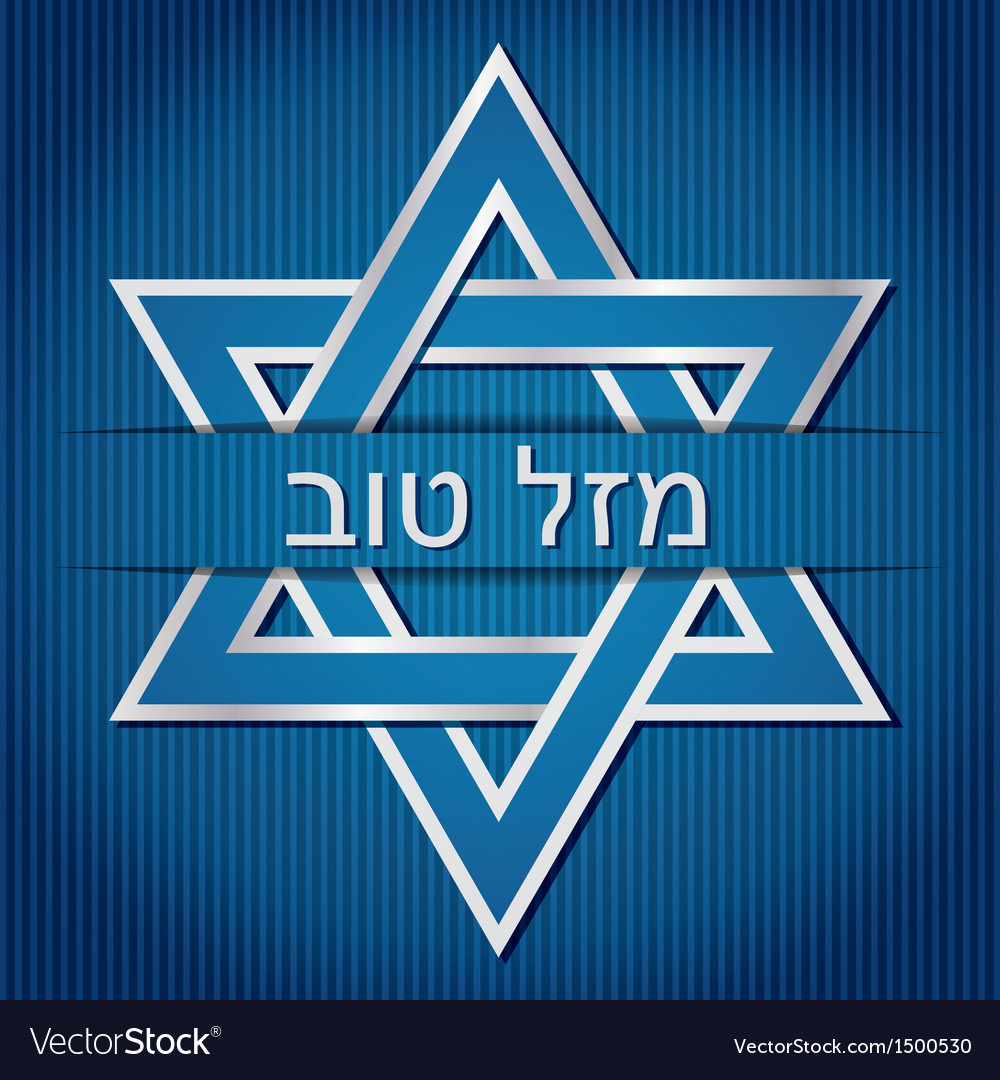 Jewish celebration vector | Price: 1 Credit (USD $1)