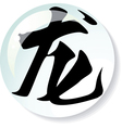 Chinese character dragon vector