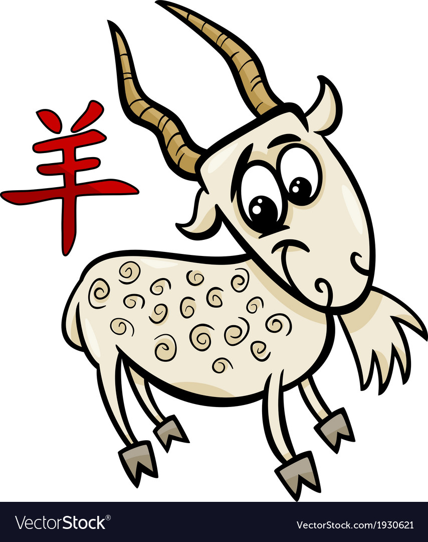 Goat chinese zodiac horoscope sign vector | Price: 1 Credit (USD $1)