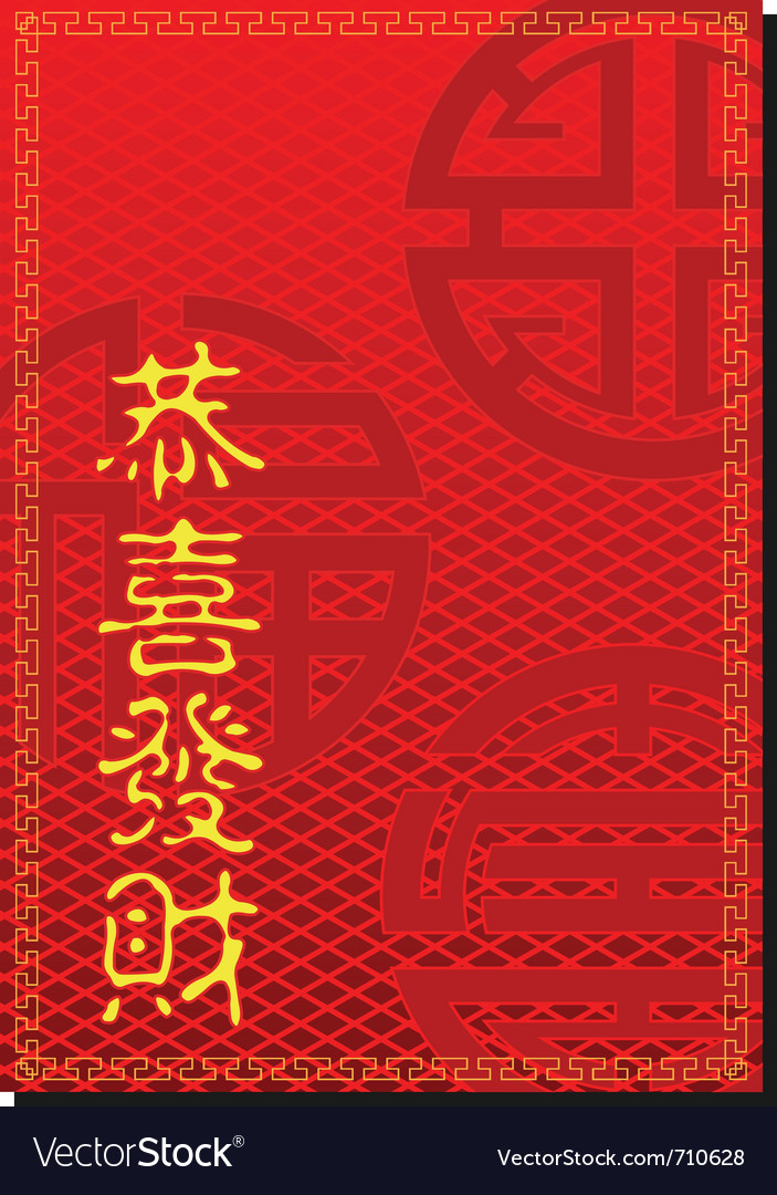 Chinese poster vector | Price: 1 Credit (USD $1)