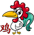 Rooster chinese zodiac horoscope sign vector