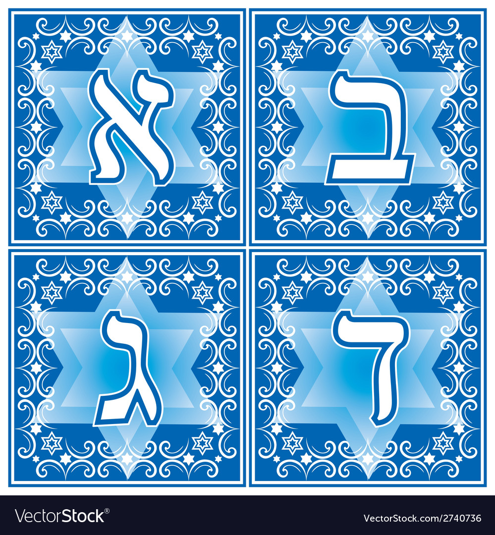 Hebrew letters part 1 vector | Price: 1 Credit (USD $1)