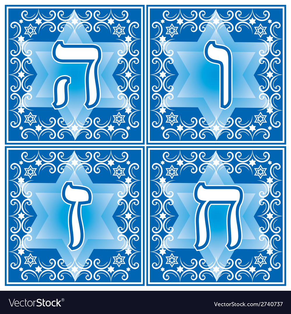 Hebrew letters part 2 vector | Price: 1 Credit (USD $1)