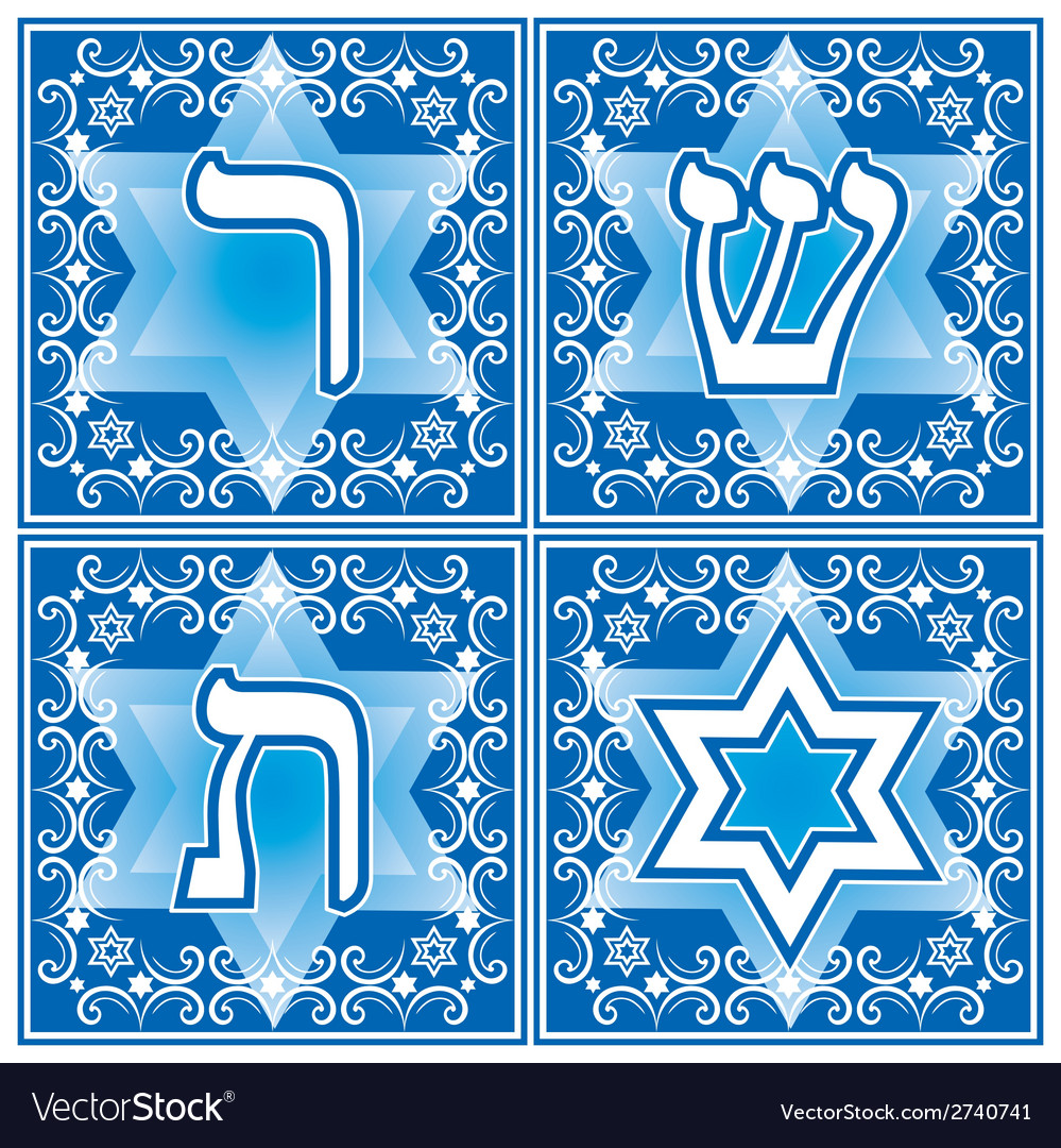 Hebrew letters part 7 vector | Price: 1 Credit (USD $1)