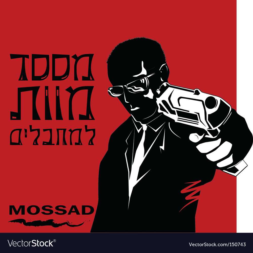 Secret agent of israel vector | Price: 1 Credit (USD $1)
