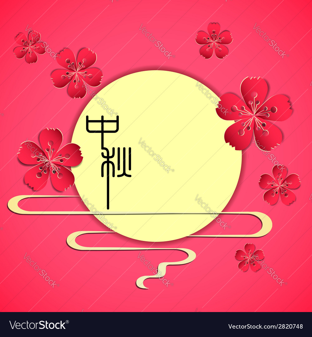 Mid autumn festival background vector | Price: 1 Credit (USD $1)
