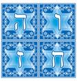 Hebrew letters part 2 vector