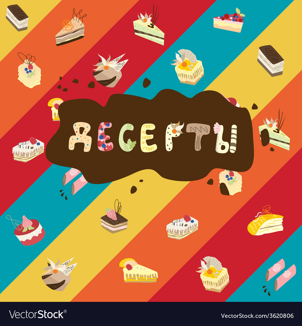 Dessert - russian menu cover vector | Price: 1 Credit (USD $1)