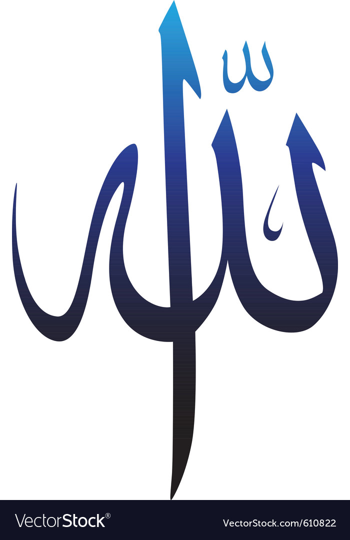 Allah calligraphy vector | Price: 1 Credit (USD $1)