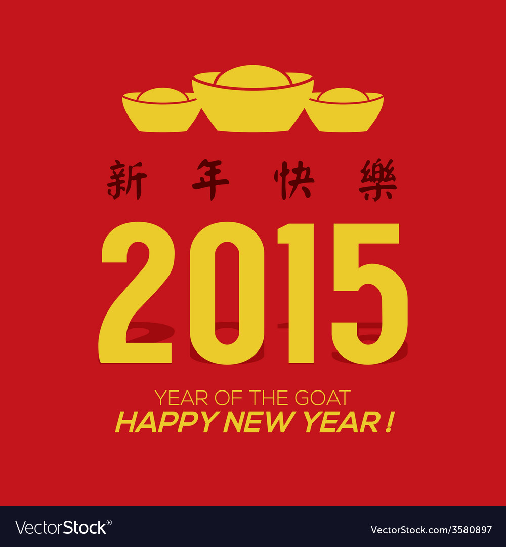 2015 greeting card with traditional chinese vector | Price: 1 Credit (USD $1)