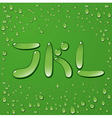 Water drop letters on green background 4 vector