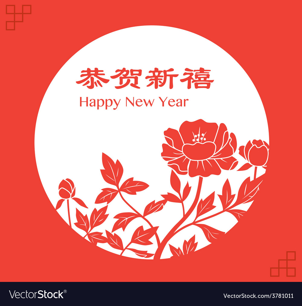 Floral chinese new year greeting card vector