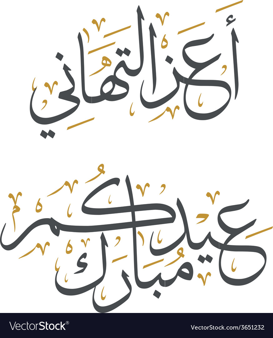 Professional islamic greeting vector | Price: 1 Credit (USD $1)