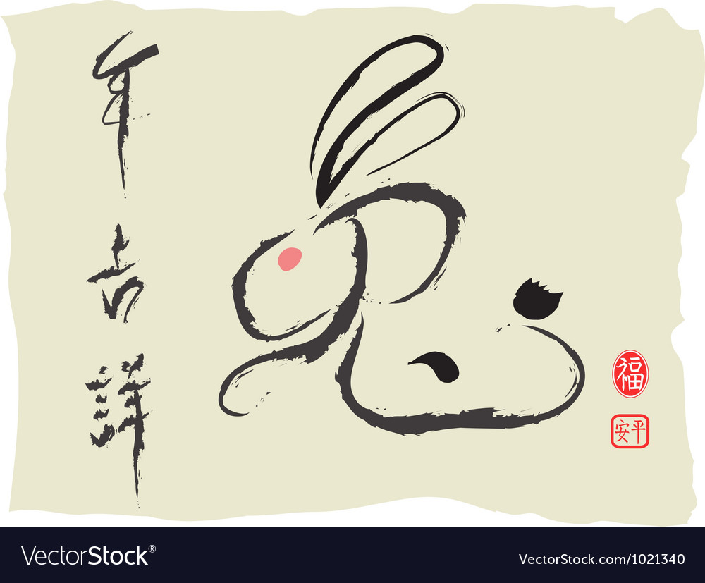 Chinese calligraphy for the rabbit lunar year vector | Price: 1 Credit (USD $1)
