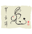 Chinese calligraphy for the rabbit lunar year vector