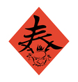 Chinese spring character with dragon vector