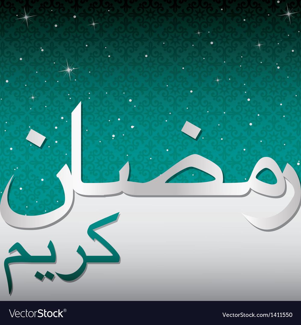 Ramadan vector | Price: 1 Credit (USD $1)