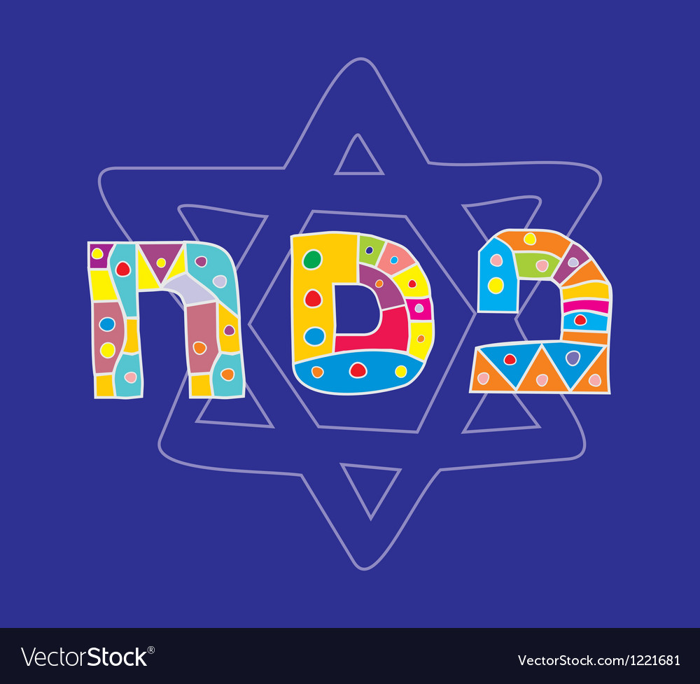 Passover holiday jewish greeting background vector | Price: 1 Credit (USD $1)