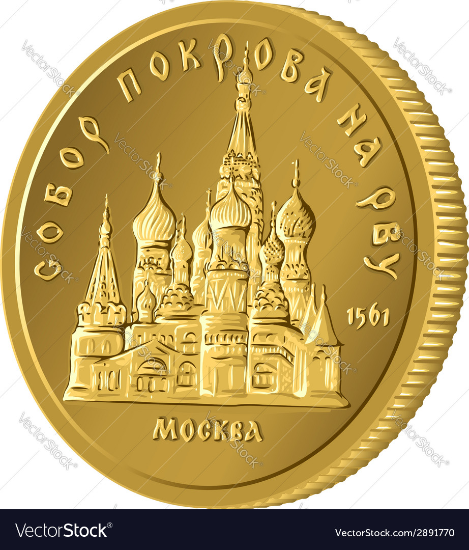 Money gold coin anniversary russian ruble vector | Price: 1 Credit (USD $1)