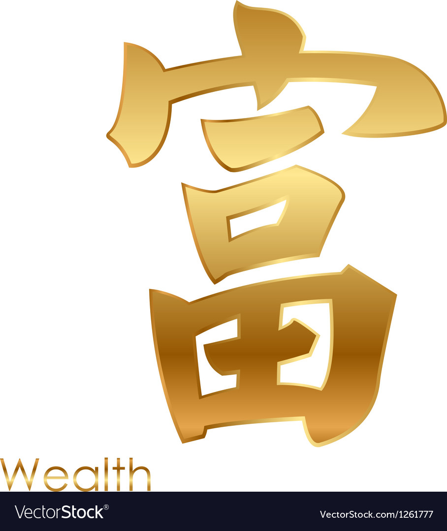 Chinese character of good fortune feng shui vector | Price: 1 Credit (USD $1)