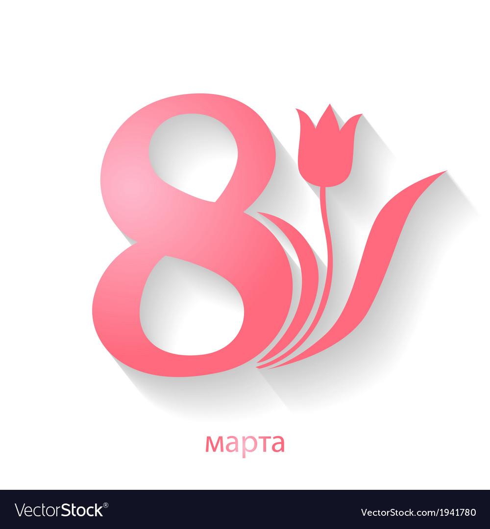 8 march tulip pink vector | Price: 1 Credit (USD $1)