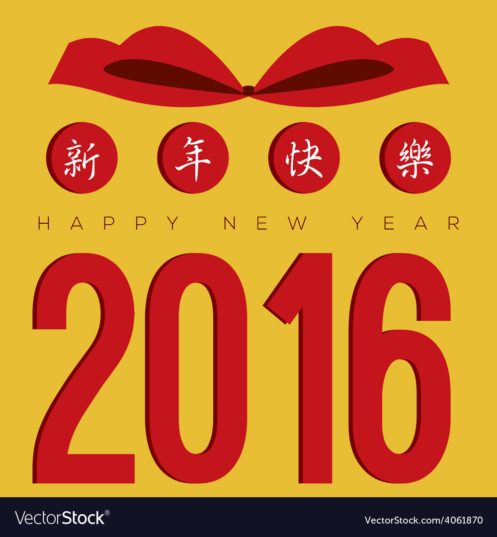 2016 greeting card with traditional chinese vector | Price: 1 Credit (USD $1)