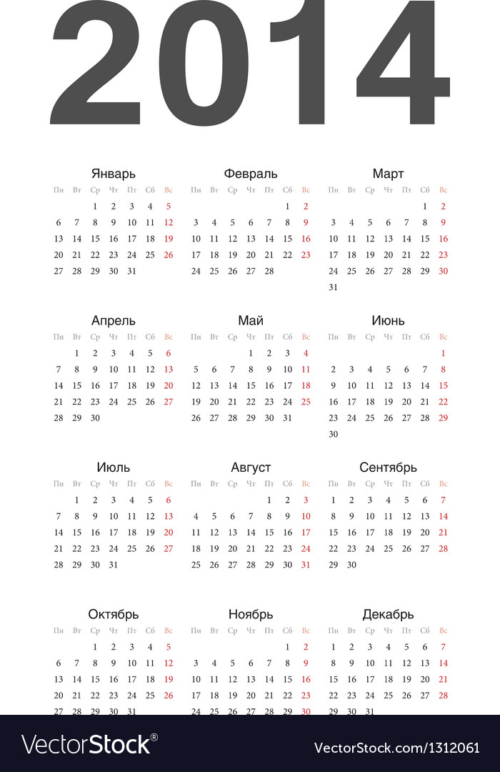 Russian 2014 year calendar vector | Price: 1 Credit (USD $1)