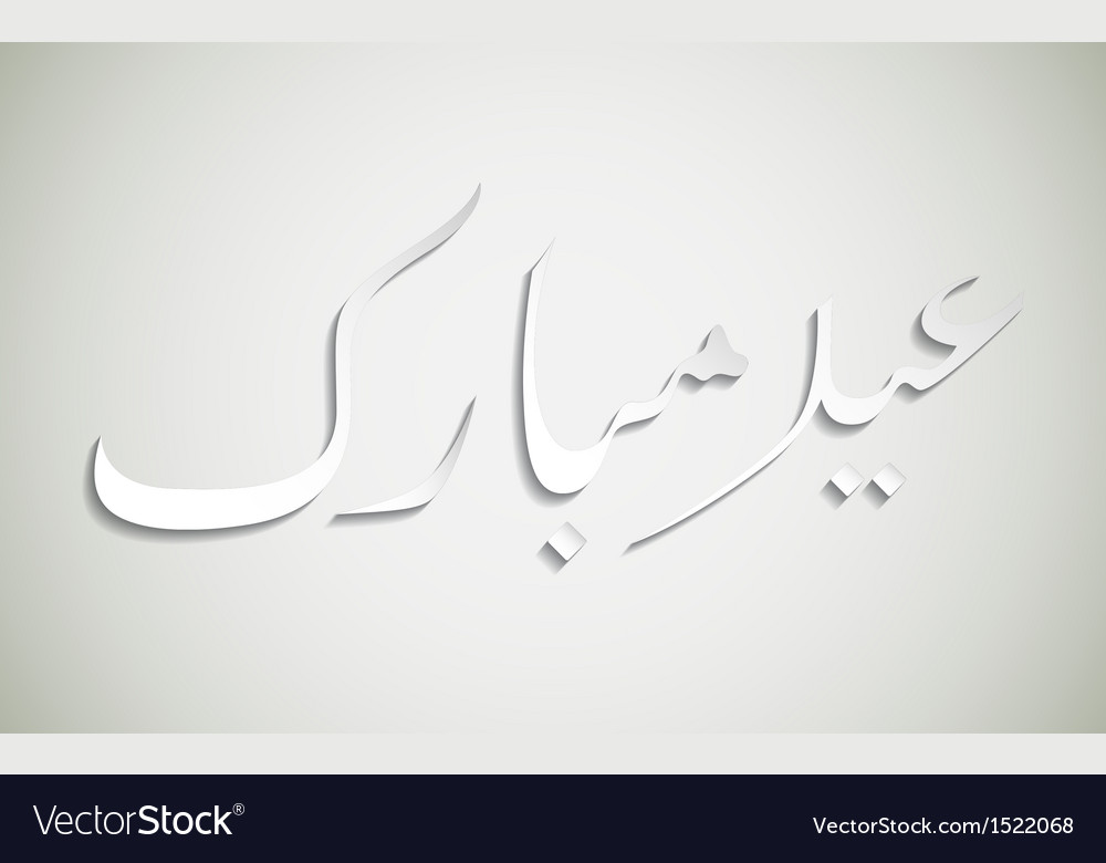 Eid mubarak wishing vector | Price: 1 Credit (USD $1)