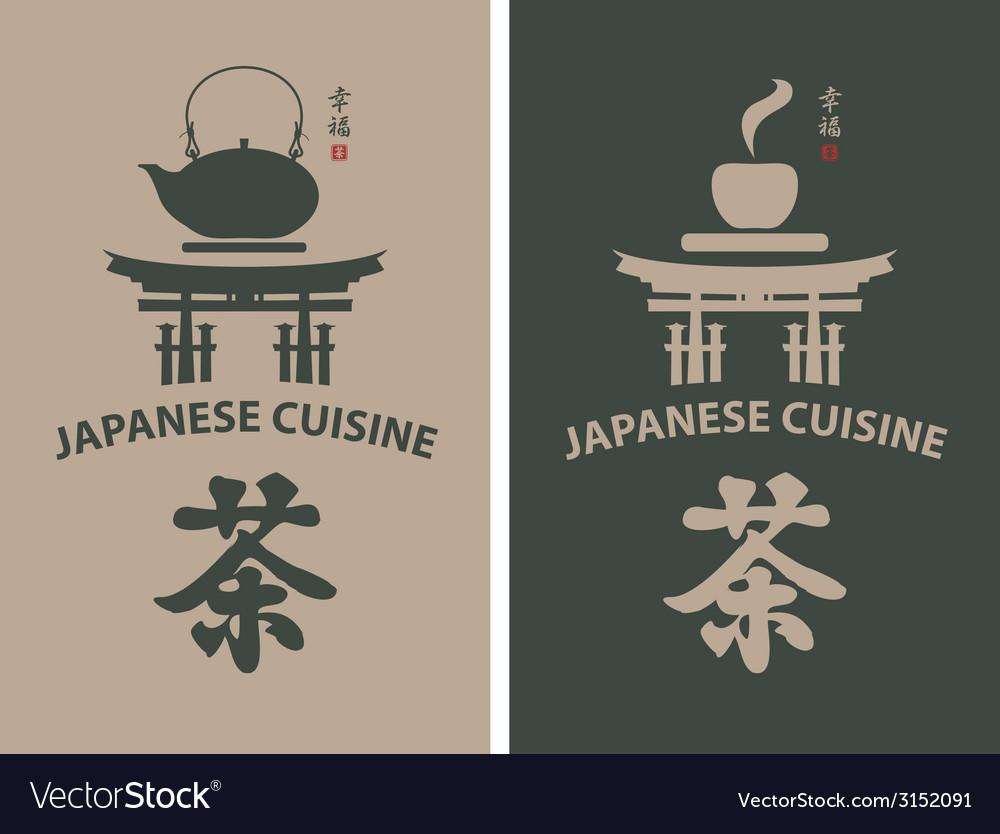 Japanese tea vector | Price: 1 Credit (USD $1)