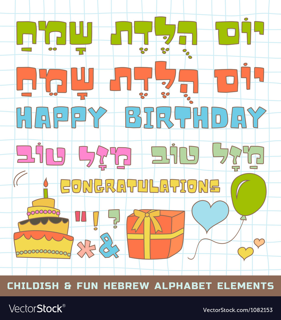 Hebrew happy birthday alphabet elements vector | Price: 1 Credit (USD $1)