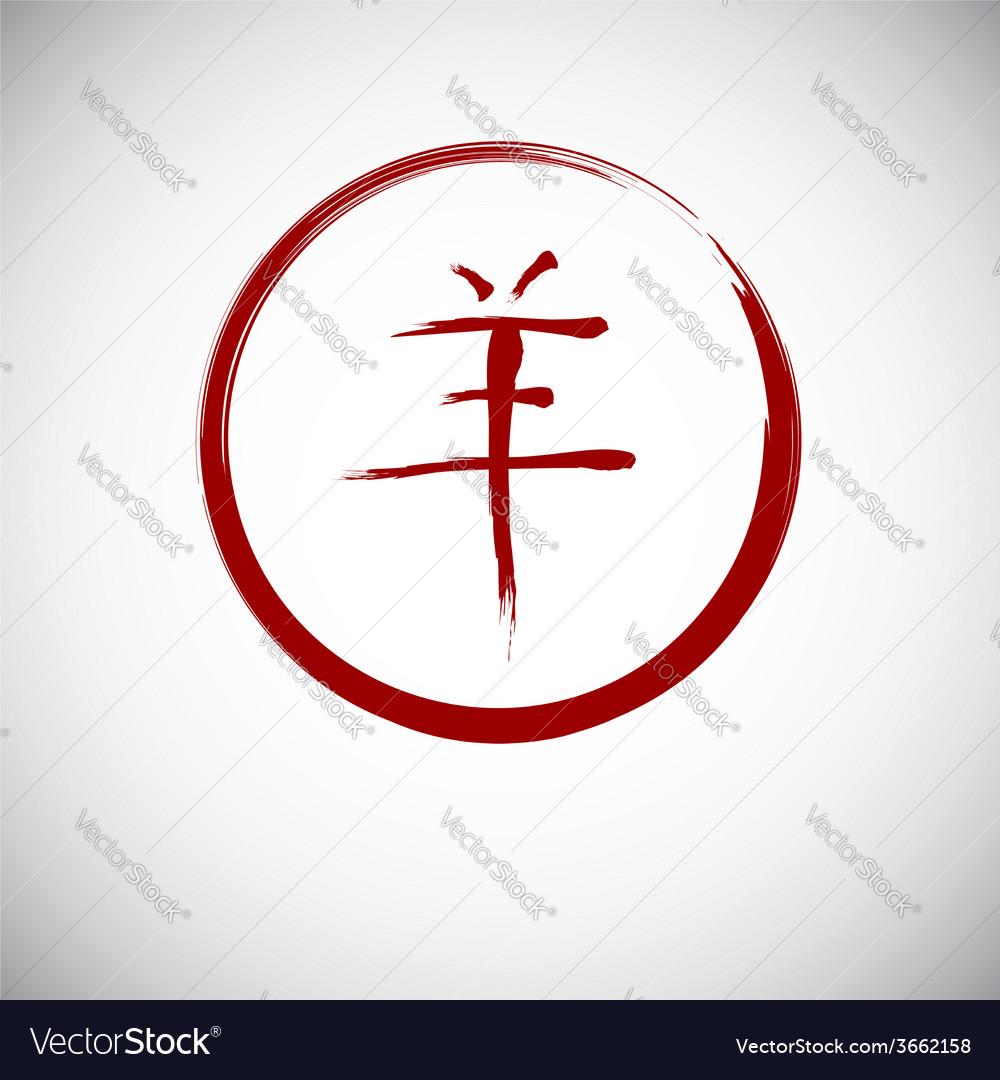 Zodiac symbols calligraphy goat vector | Price: 1 Credit (USD $1)