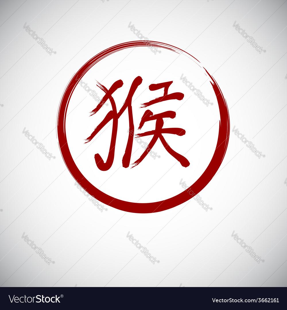 Zodiac symbols calligraphy monkey vector | Price: 1 Credit (USD $1)