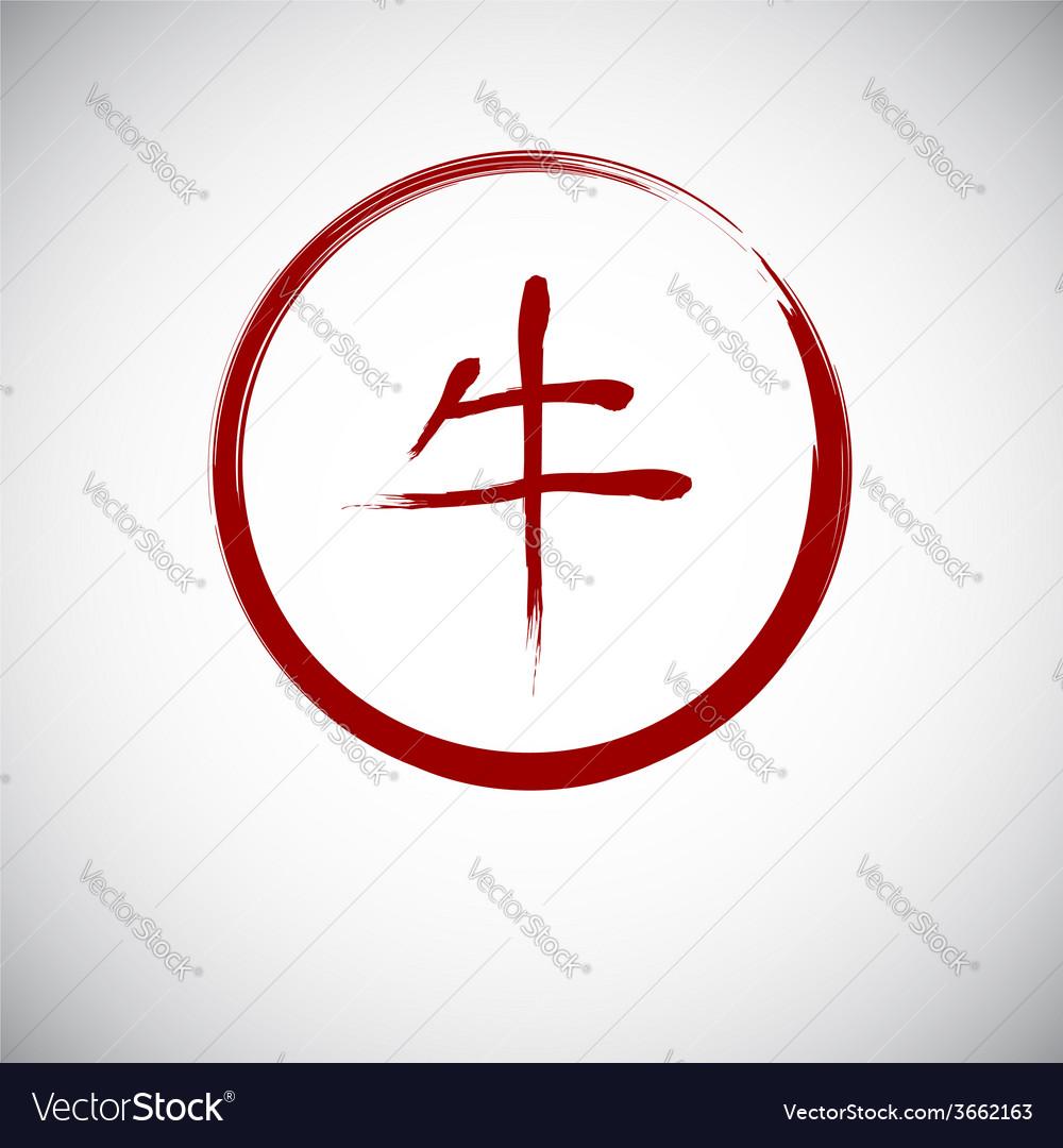 Zodiac symbols calligraphy ox vector | Price: 1 Credit (USD $1)