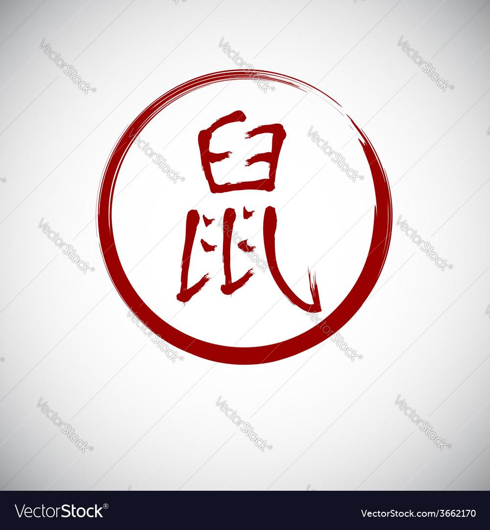 Zodiac symbols calligraphy rat vector | Price: 1 Credit (USD $1)