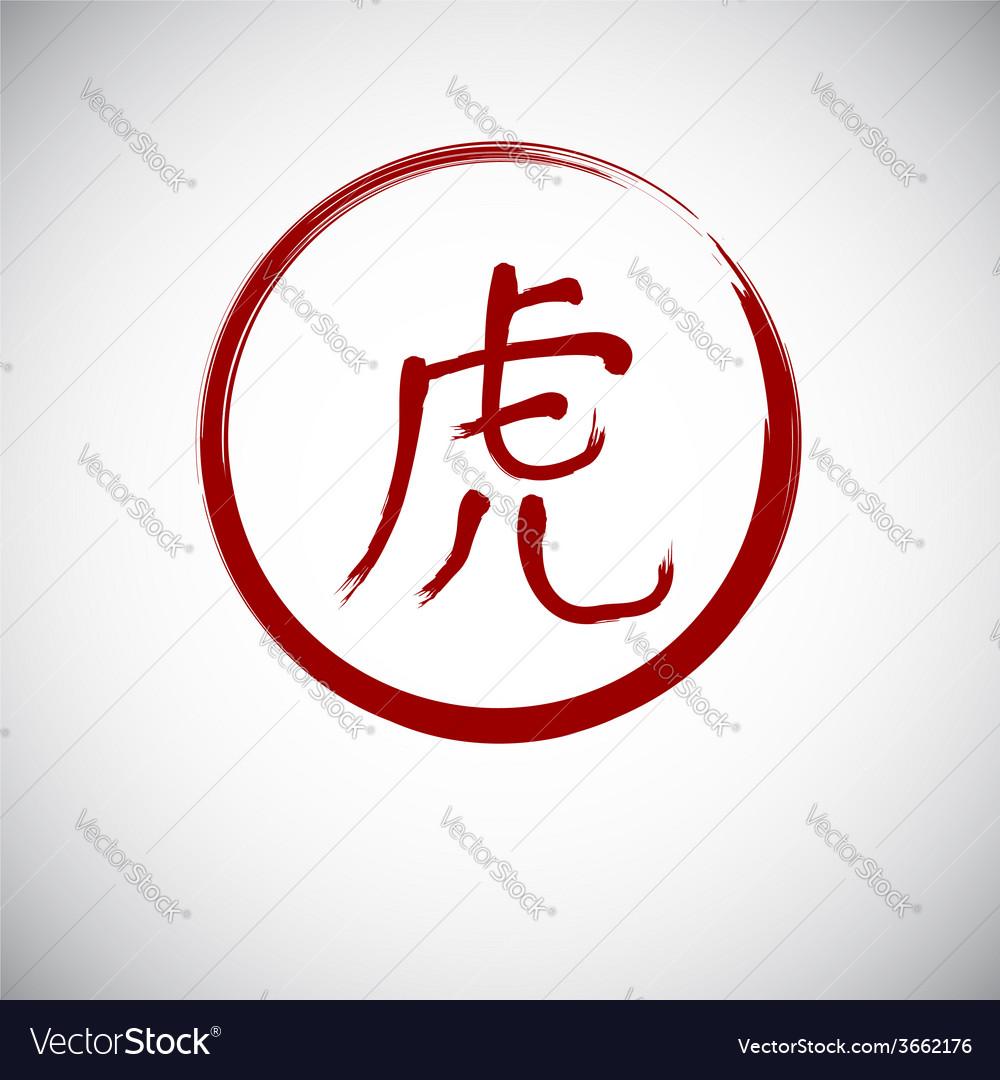Zodiac symbols calligraphy tiger vector | Price: 1 Credit (USD $1)