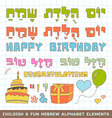 Hebrew happy birthday alphabet elements vector