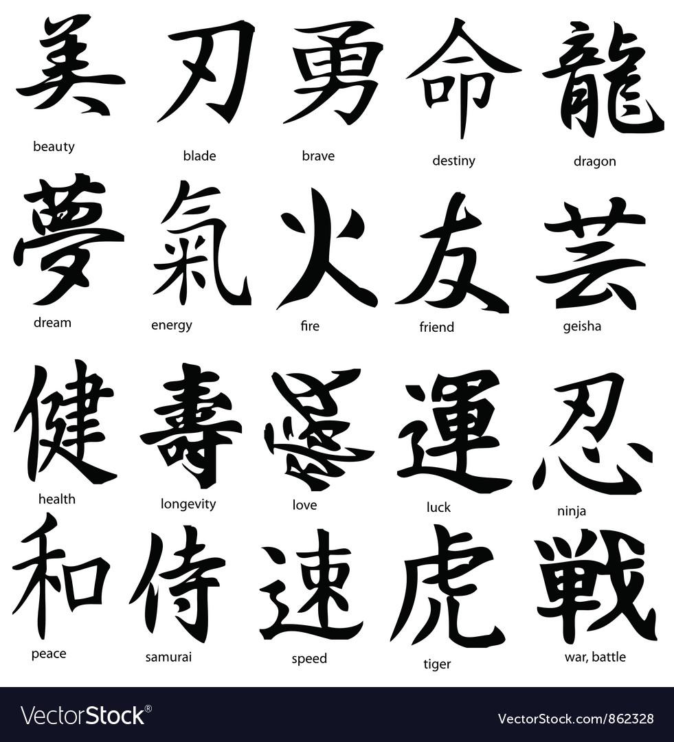 Kanji vector   Price: 1 Credit (USD $1)