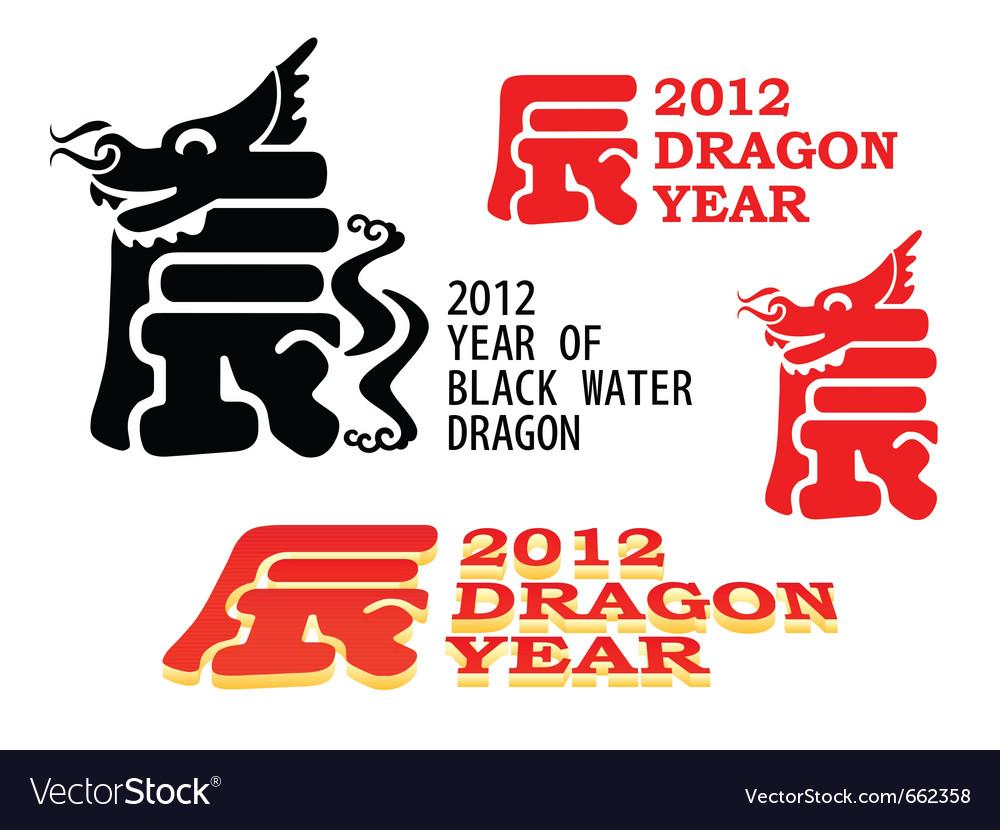 Dragon year symbol vector | Price: 1 Credit (USD $1)