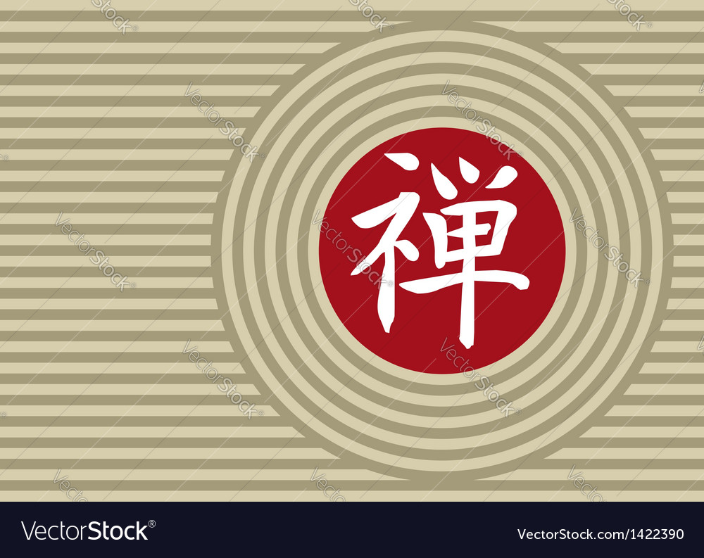 Zen symbol circles background vector | Price: 1 Credit (USD $1)