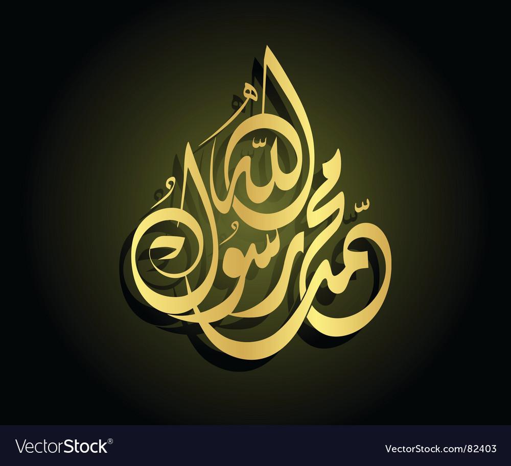 Arabic calligraphy vector | Price: 1 Credit (USD $1)
