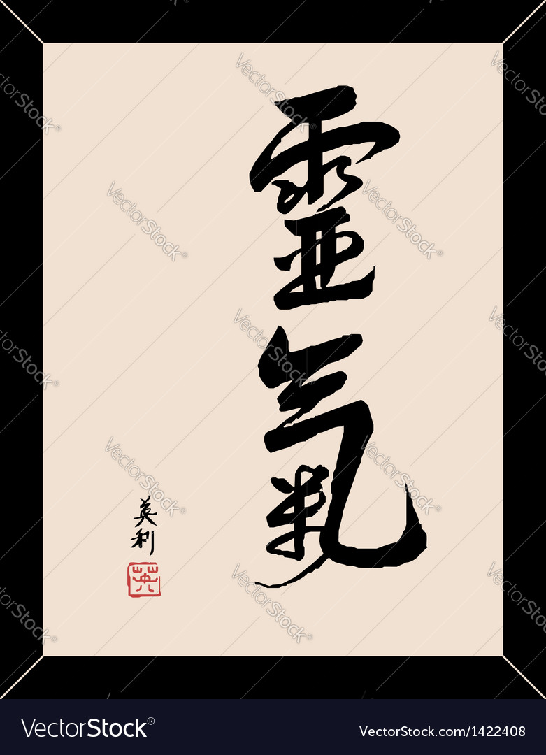 Zen calligraphy vector | Price: 1 Credit (USD $1)