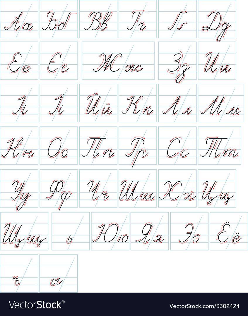 Alphabet russian ukrainian vector | Price: 1 Credit (USD $1)