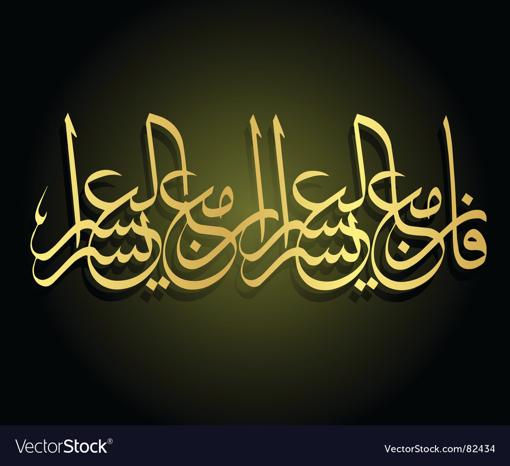 Arabic calligraphy vector   Price: 1 Credit (USD $1)