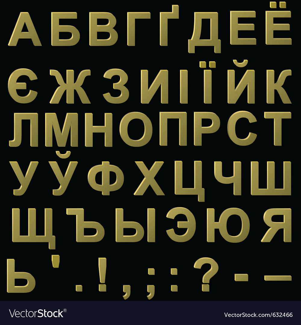 Cyrillic volume metal letters vector   Price: 1 Credit (USD $1)