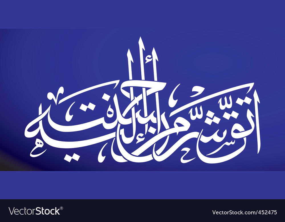 Islamic vector | Price: 1 Credit (USD $1)